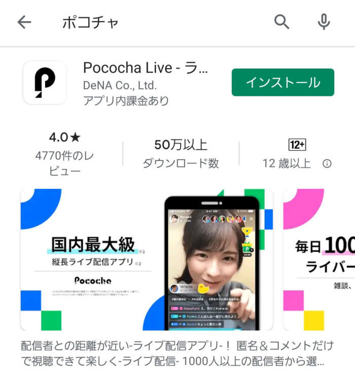 Pocochaアプリをインストールする
