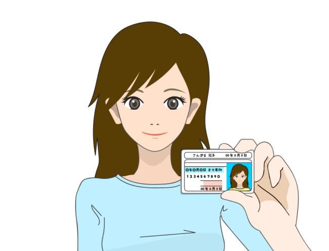 登録には身分証明書が必要