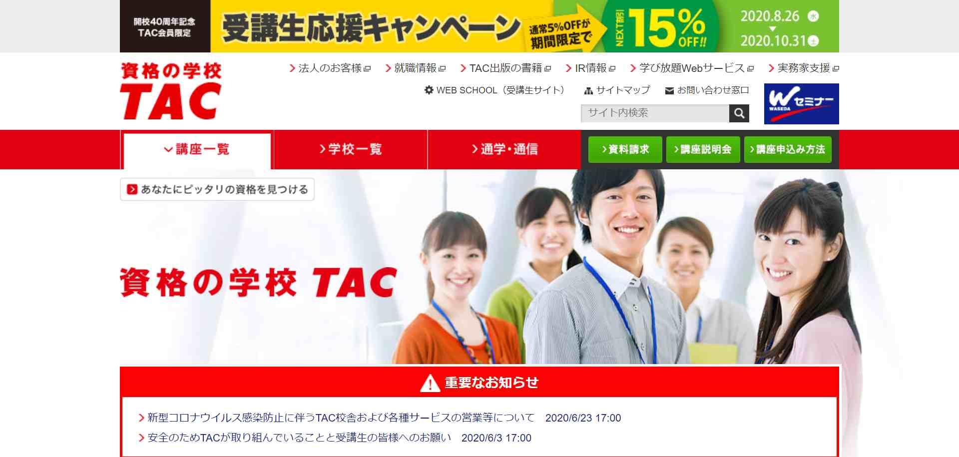資格の学校TACのトップページ