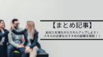 【まとめ記事】副収入を得ながらスキルアップしよう!スキルの必要なおすすめの副業を解説!!