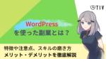 WordPressを使った副業とは?特徴・メリット・注意点とスキルの磨き方を解説!