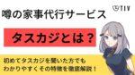 東京で家事代行をするならタスカジがおすすめ!特徴や応募から採用までを徹底解説します