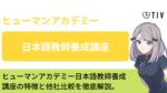 ヒューマンアカデミー日本語教師養成講座の特徴!残念な点と他社との違いも解説します
