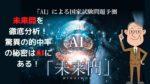 日本で唯一!AIで試験問題を予測する資格スクエアの「未来問」の解説と注意点