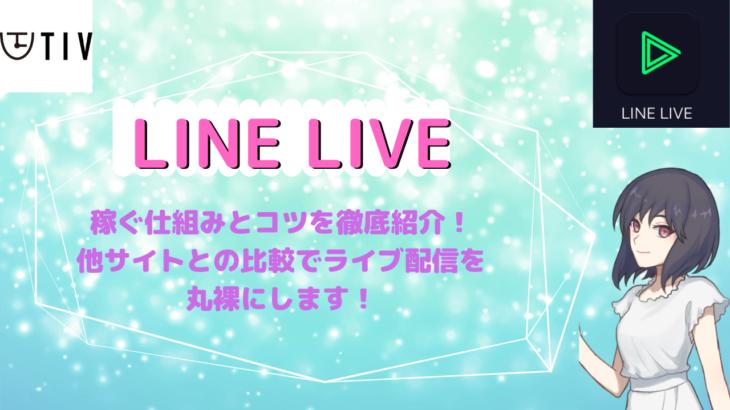 LINE LIVEでお金が稼げる?【初心者向け】収益化のポイントや仕組みを解説!