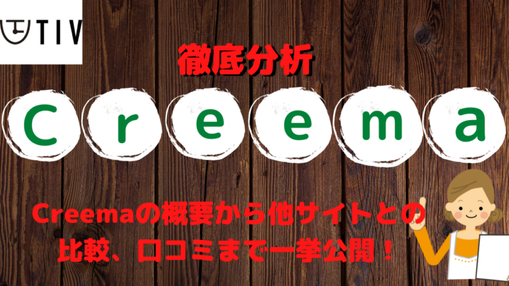Creema(クリーマ)でハンドメイド作品を販売して楽しく副業【利用者の口コミも】