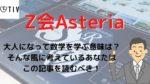 Z会のAsteriaは社会人にもおすすめ!特徴と注意点・メリットを網羅的に解説!