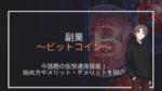 【仮想通貨投資】ビットコイン副業とは?始め方やメリット・デメリットを紹介!