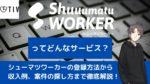 【週末に稼ぐ】シューマツワーカーで副業しながらスキルアップ【月10万円の収入】