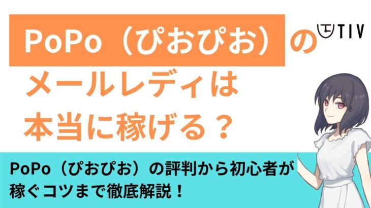 【PoPo(ぴぉぴぉ)】メールレディで稼げる?内容別報酬とリアルな評判・口コミ!