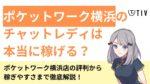「ポケットワーク横浜 」は初心者におすすめ!安心安全の大手プロダクションで働こう!