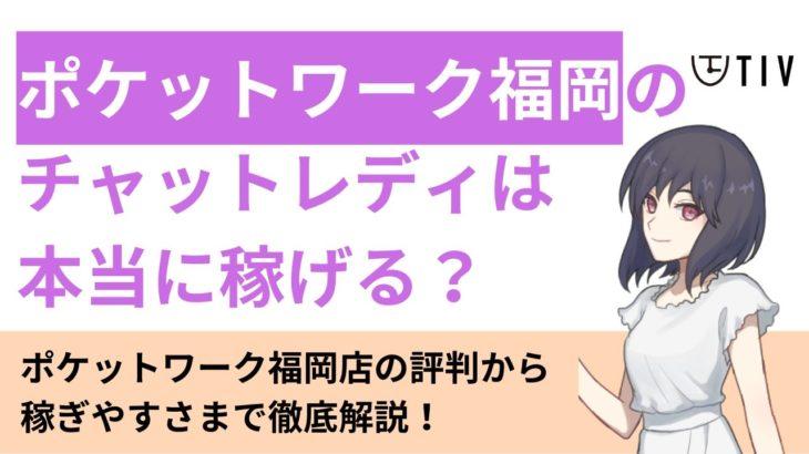 ポケットワーク福岡は通勤チャトレに最適!安心・安全に働けてサポート体制がバッチリ