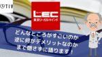 LEC東京リーガルマインドのここが凄い!おすすめ資格講座とデメリットも解説します