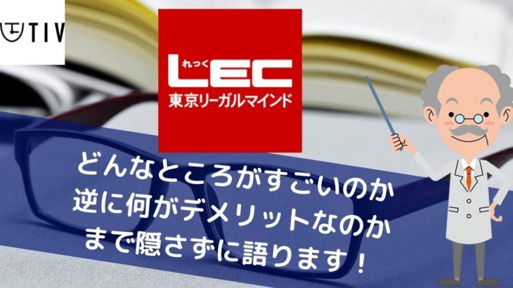 東京 リーガル マインド lec