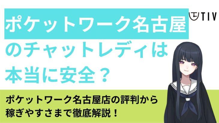 ポケットワーク名古屋は安心・安全な通勤チャトレ。ポケワク名古屋ならガッツリ稼げる!
