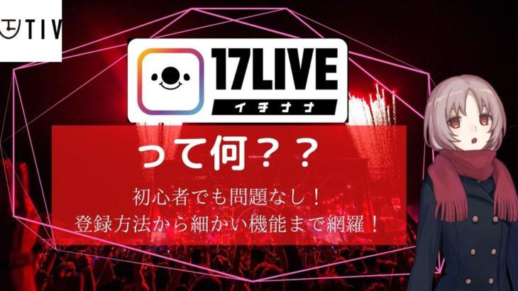 【初心者向け】17Liveとは?始め方から稼ぐ方法まで徹底解説!