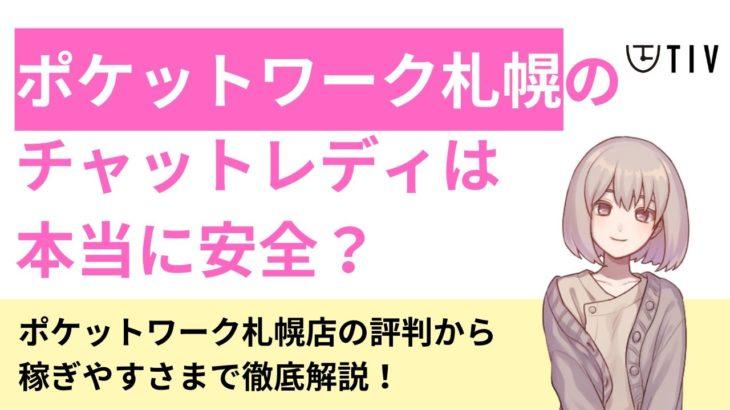 ポケットワーク札幌はすべての女性に優しい!チャットレディで稼ぐなら絶対にココ!