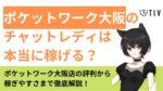 ポケットワーク大阪店を徹底解説!気になる報酬、お店の雰囲気、サポート体制を紹介