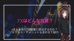 【副業】FXはどんな投資?副業に該当するのか・メリットデメリット・始め方を紹介!