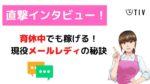 【インタビュー】育休中でも月収30万円稼ぐメールレディ!