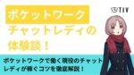 【体験談】ポケットワークで最高月収20万円!現役チャットレディに聞いてみた