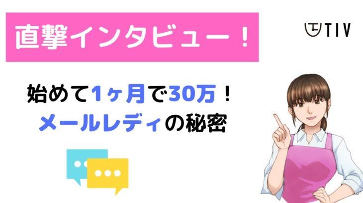 【インタビュー】始めて1ヶ月で30万円稼いだ現役メールレディに聞く稼ぐ秘訣!