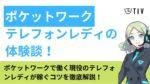 【体験談】全く頑張らずに最低でも月3万円 ポケットワークのテレフォンレディ<笹木あきらさん>