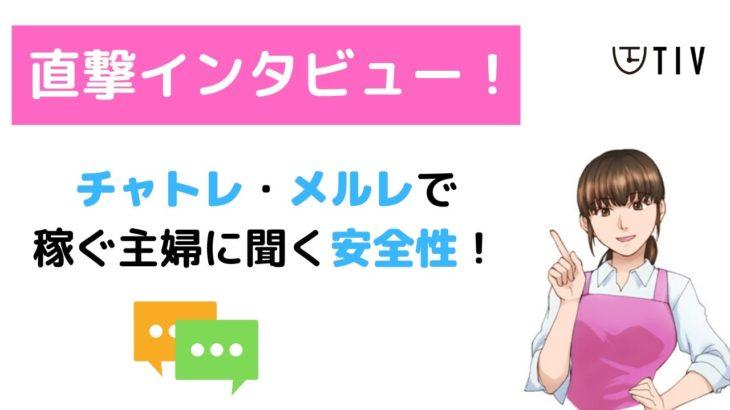 【インタビュー】チャットレディ・メールレディ二刀流の専業主婦が語る安全に稼ぐポイント!