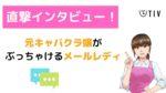 【インタビュー】キャバクラ嬢からメールレディになったりなさんに聞くぶっちゃけ話!