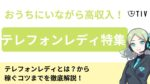 在宅でおしゃべりしながら稼げるテレフォンレディ特集!都道府県どこにいても副業可能