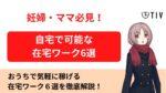 【妊婦・ママ必見】自宅で可能なオススメ在宅ワーク6選!