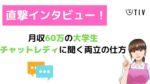 【インタビュー】大学と両立して月収60万円稼いだ現役チャットレディ!