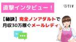 【インタビュー】完全ノンアダルトで月30万円稼ぐメールレディが語るメルレのすべて!