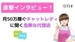 【インタビュー】20歳にして50万円稼ぐ現役チャットレディが語る危険な代理店!