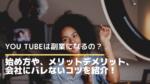 【副業】YouTubeは副業になる?始め方・メリデメ・会社にバレないコツを紹介!