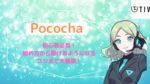 【まだ間に合う】Pococha(ポコチャ)でライブ配信の始め方と稼ぎ方を徹底解説