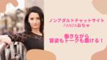 FANZAおちゃはノンアダルトチャットの大手サイト!容姿やトークを磨きたい人向け