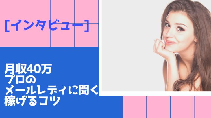 【インタビュー】月40万円を稼ぐメールレディに聞く稼ぐためにすべきこと!