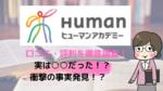 【口コミ・評判】ヒューマンアカデミーで資格は取れる?特徴や人気の講座まで徹底解説!
