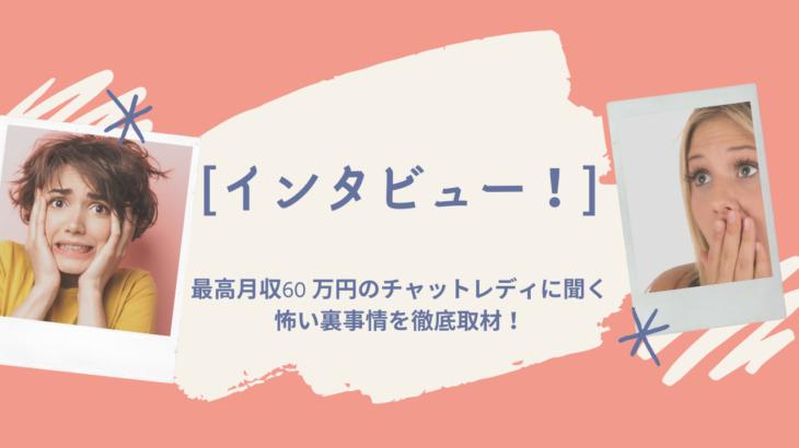 【インタビュー】最高月収60万円チャットレディに聞く怖い裏事情!?