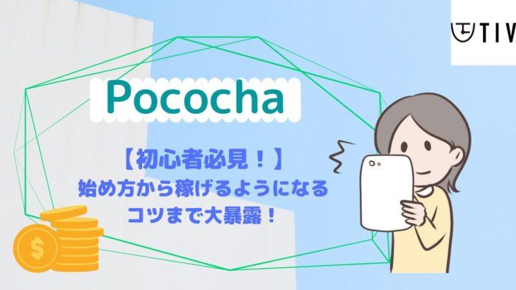 【初心者向け】Pococha(ポコチャ)とは?始め方から稼ぐ方法まで徹底解説!
