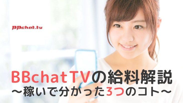 BBchatTVの給料