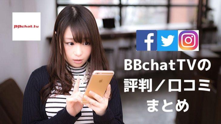 BBchatTVの実態はどうなの!?ネットの口コミや評判は信用しても大丈夫!?