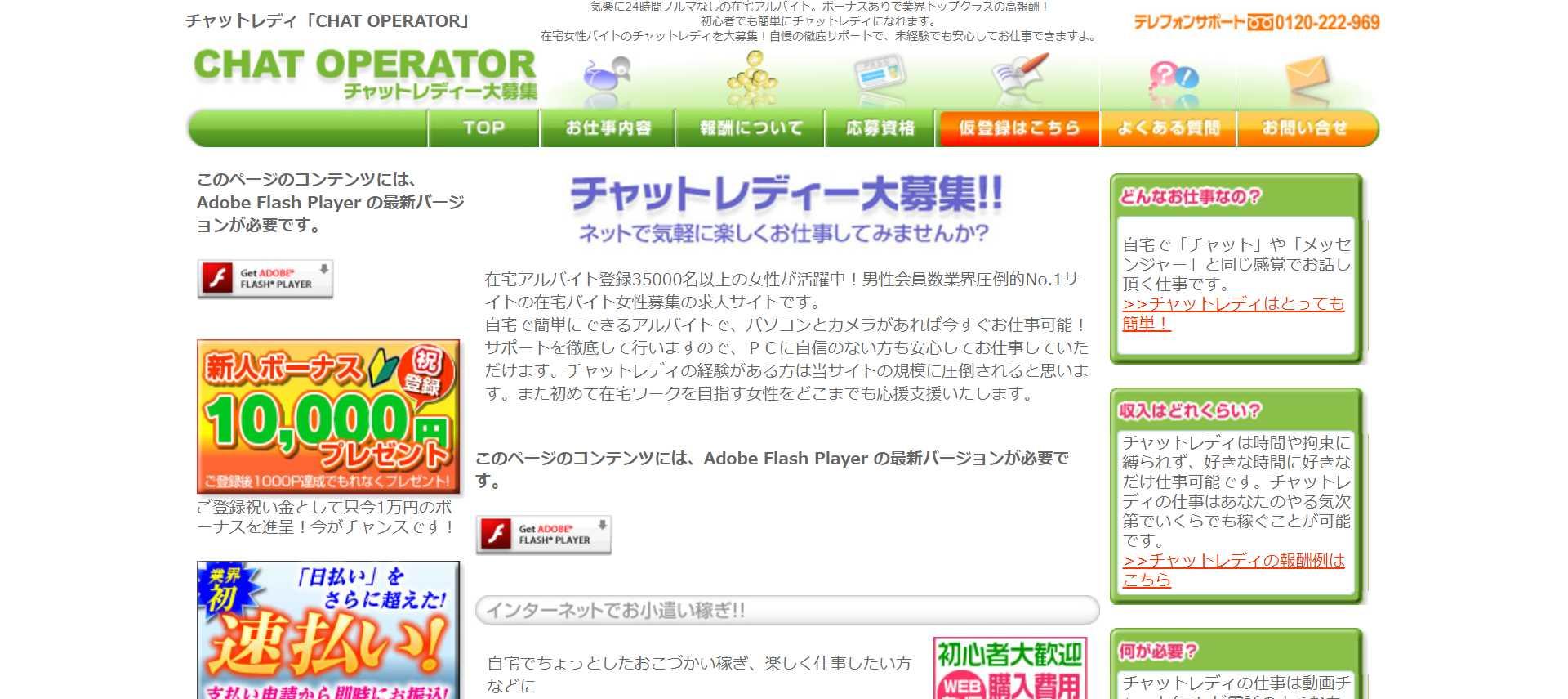 BBchatTVトップページ