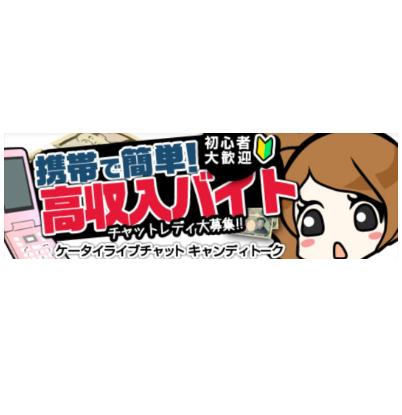 キャンディトークのロゴ