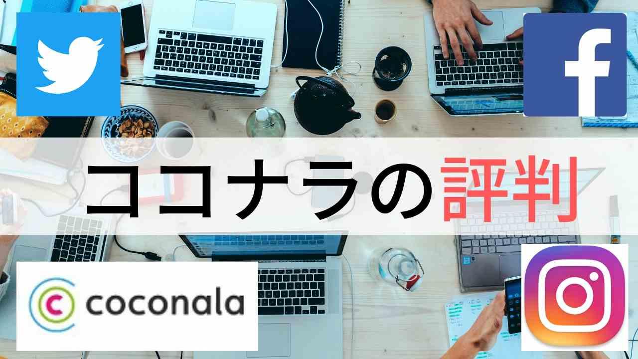 評判 ココナラ