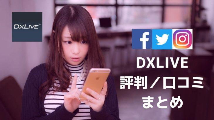 DXLIVEの評判