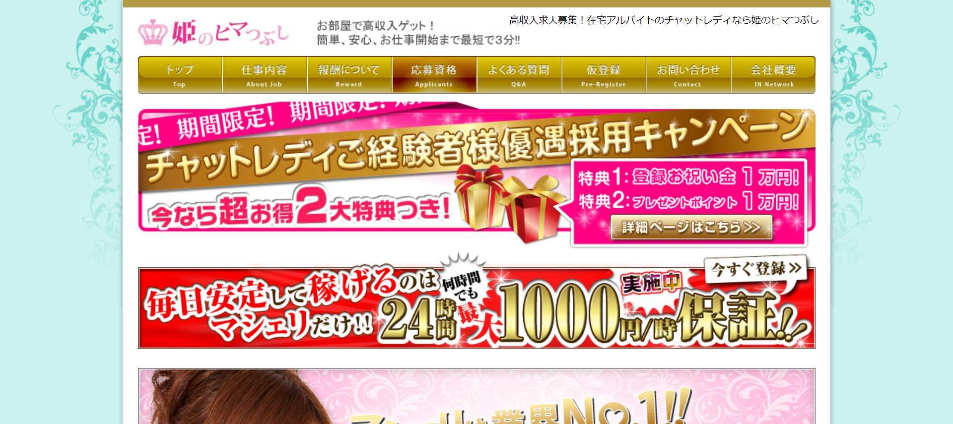姫のヒマつぶしのトップページ