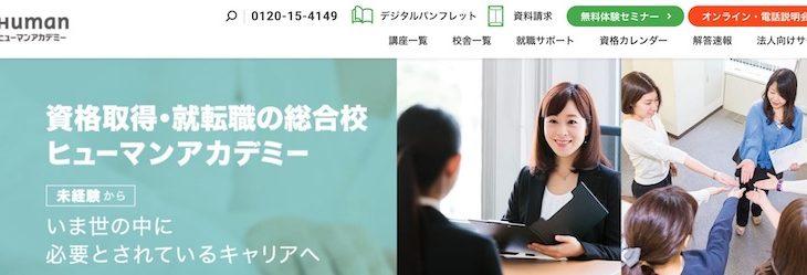 【まとめ記事】ヒューマンアカデミーでキャリアアップ!特徴・評判・おすすめの講座6選を紹介