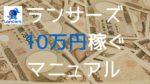 【保存版】ランサーズで目標報酬額を稼ぐマニュアル!副業してもバレずに10万円!?